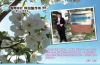 桜満開の時季に入社しました!
