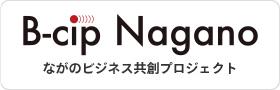 B-cip Nagano 長野のビジネス共創プロジェクト